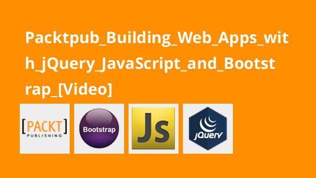 آموزش ساخت اپلیکیشن های وب با جی کوئری، جاوااسکریپت و بوت استرپ